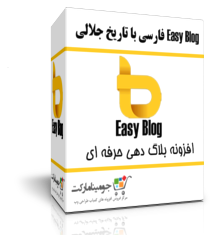 Easy Blog Persian