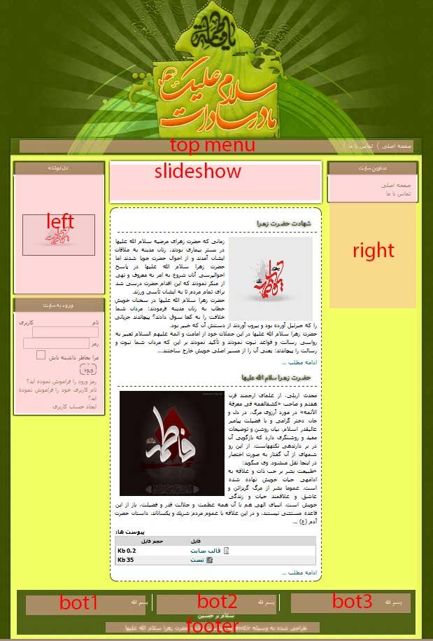 قالب های مذهبی جوملا برای سایت