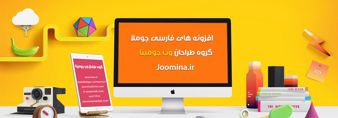 joominaback1