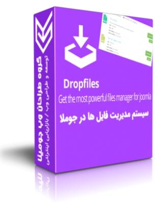 مدیریت فایل Dropfile فارسی جومینا