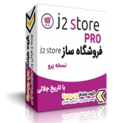 فروشگاه ساز J2STORE نسخه -2-23 پرو با تاریخ جلالی