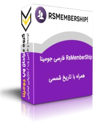 RsMemberShip فارسی - ار اس ممبر شیپ