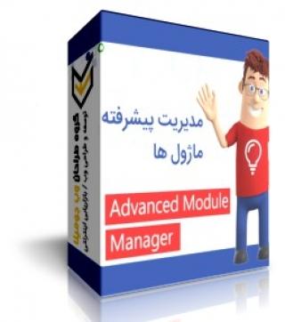 مدیریت حرفه ای ماژول ها - Advance Modules Manager