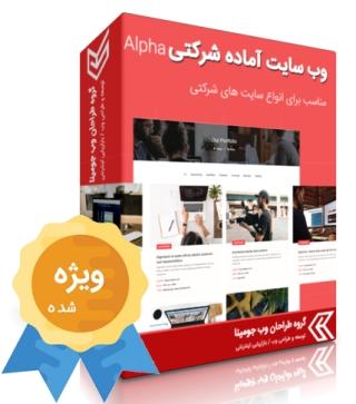 وب سایت آماده شرکتی ja-Alpha