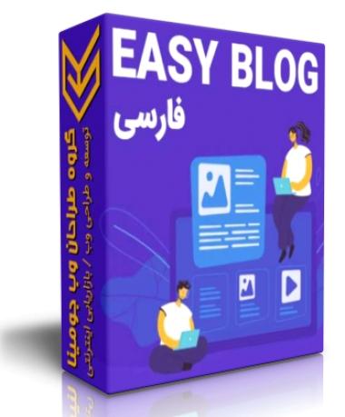 ایزی بلاگ فارسی (EasyBlog)