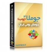 جوملا 3.7 فارسی جومینا