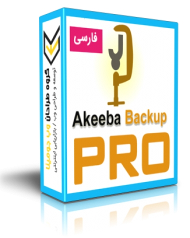 اکیبا بک آپ فارسی نسخه پرو -  Akeeba Backup - PRO