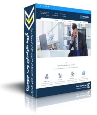 وب سایت آماده رایگان شرکتی Joomina-Consultant