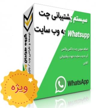 سیسم پشتیبانی WhatsUp ! - ویژه