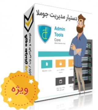 دستیار مدیریت جوملا - Admin Tools