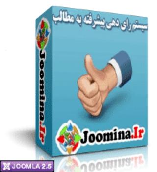 سیستم پیشرفته رای دهی به مطلب برای جوملا 2.5