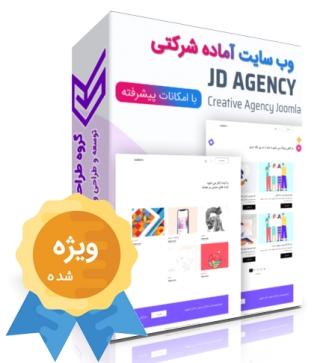 وب سایت آماده شرکتی Agency