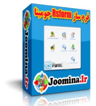 فرم ساز RSFORM جومینا