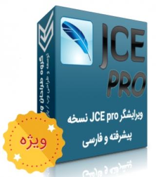 ویرایشگر JCE نسخه PRO فارسی