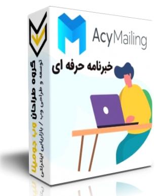خبرنامه جوملا acymailing - فارسی- نسخه 7.4.1